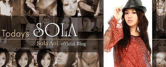 aoi_sola